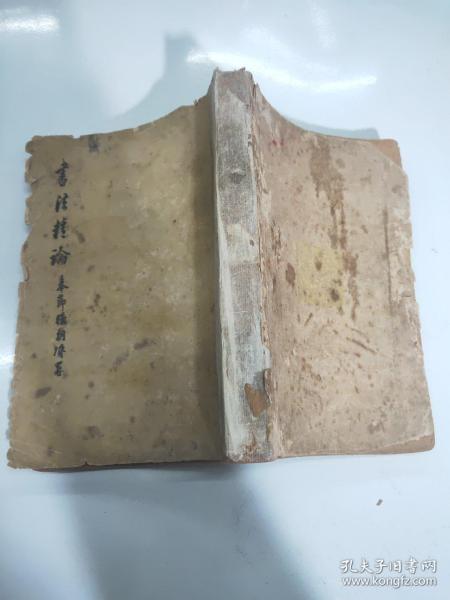 (民国)书法精论:丁文隽钤印一枚,黄国光旧藏并钤印四枚