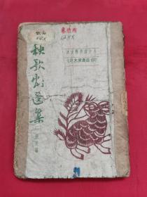 边区书:秧歌剧选集(二),大连大众书店翻印