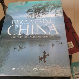 发现中国:英文版
