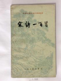 宋诗一百首(中国古典文学作品选读)