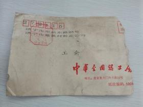 中华全国总工会邮资已付实寄封