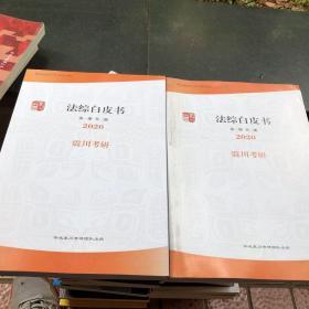 2020法综白皮书(共2册)