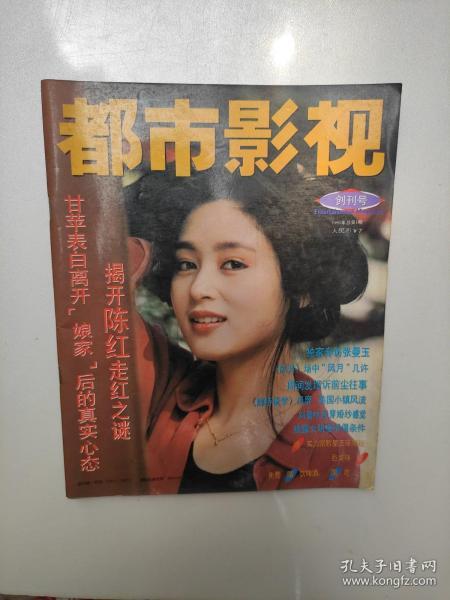都市影视创刊号1996年第1期