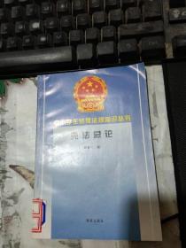 中小学生法律法规知识丛书 宪法总论