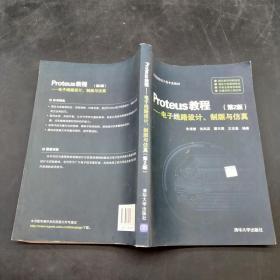 Proteus教程:电子线路设计、制版与仿真(第2版)