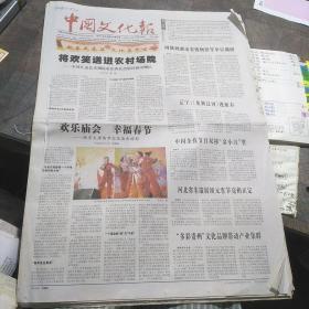 中国文化报2012年1月4日-1月31日全
