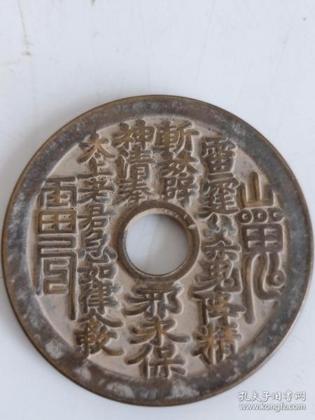 古代青铜花钱一个