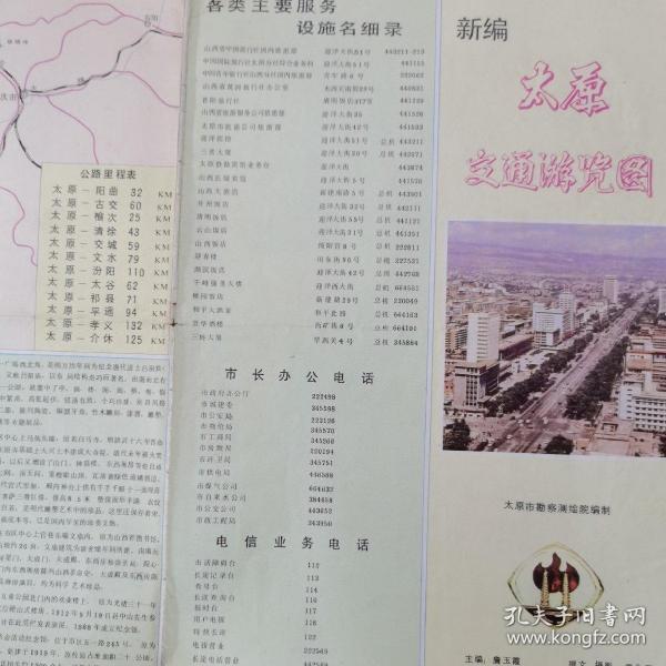 太原交通游览图/1993年1版1印
