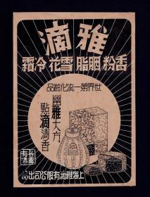 张天竹广告画原稿(民国)