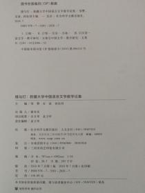 《镜与灯:新疆大学中国语言文学教学论集》(作者签名本)