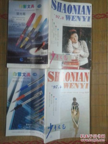 少年文艺1997年1月号.--12月号【12本合售】.