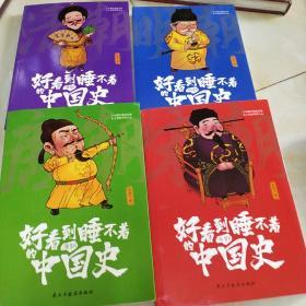 好看到睡不着的中国史 全四册