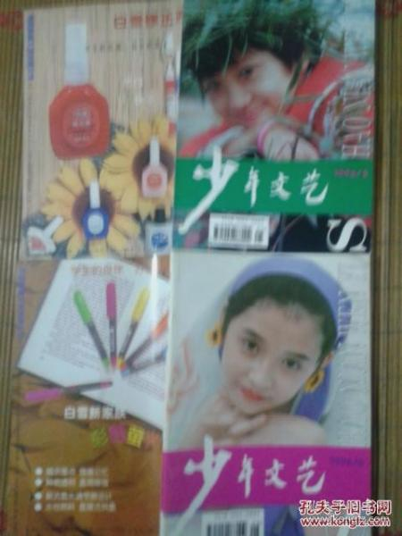 少年文艺1996年1月号2.3.4.5.6.7.8.9.11月号【10本合售】