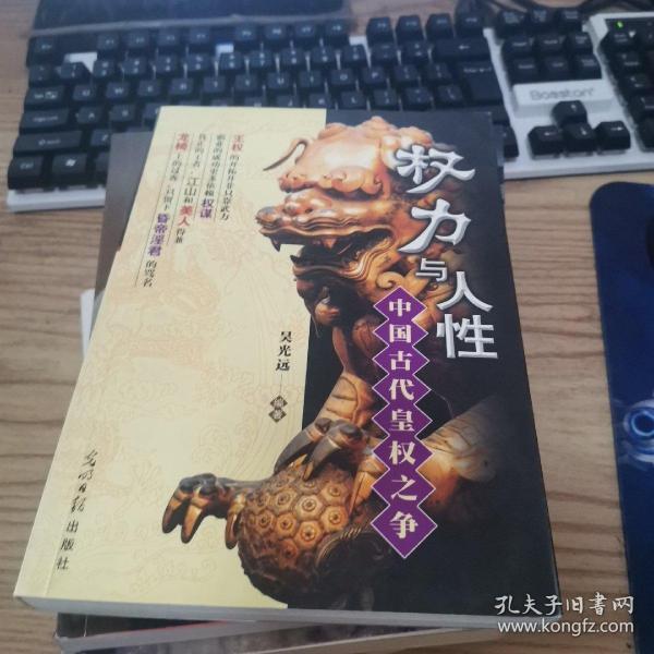 权力与人性:中国古代皇权之争