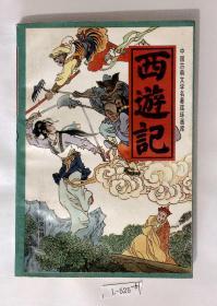 套书散本:西游记(中) 中国古典文学名著连环画库