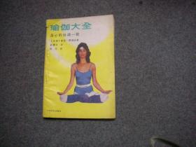 瑜伽大全 身心的协调一致