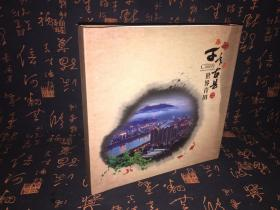 千年古县世界青田--邮票册.