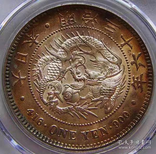 少见原味环彩日本明治三十六年一圆大银币公博评级MS64收藏