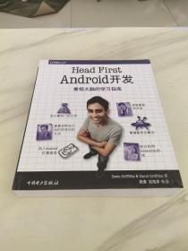Head First Android开发