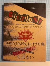 日版收藏 矢泽爱画集 NANA 矢沢 あいNana 1st illustrations  2004年初版绝版不议价不包邮 无初回特典。
