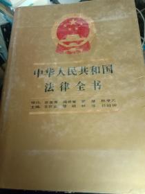 中华人民共和国法律全书(包邮)