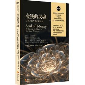 金钱的灵魂:让你从内在真正富起来 美琳内·特威斯特 ·巴克 著 著 艾琦  译 译