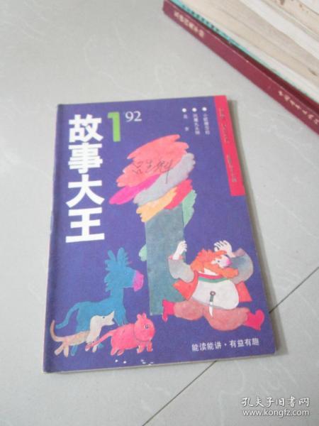 怀旧老杂志:故事大王1992年第1期