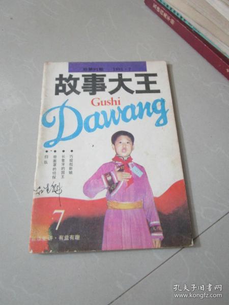 怀旧老杂志:故事大王1991年第7期