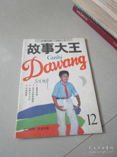 怀旧老杂志:故事大王1991年第12期
