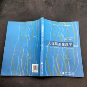 人体解剖生理学 第二版。