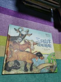 森林鱼童书:三只山羊嘎啦嘎啦    精装绘本