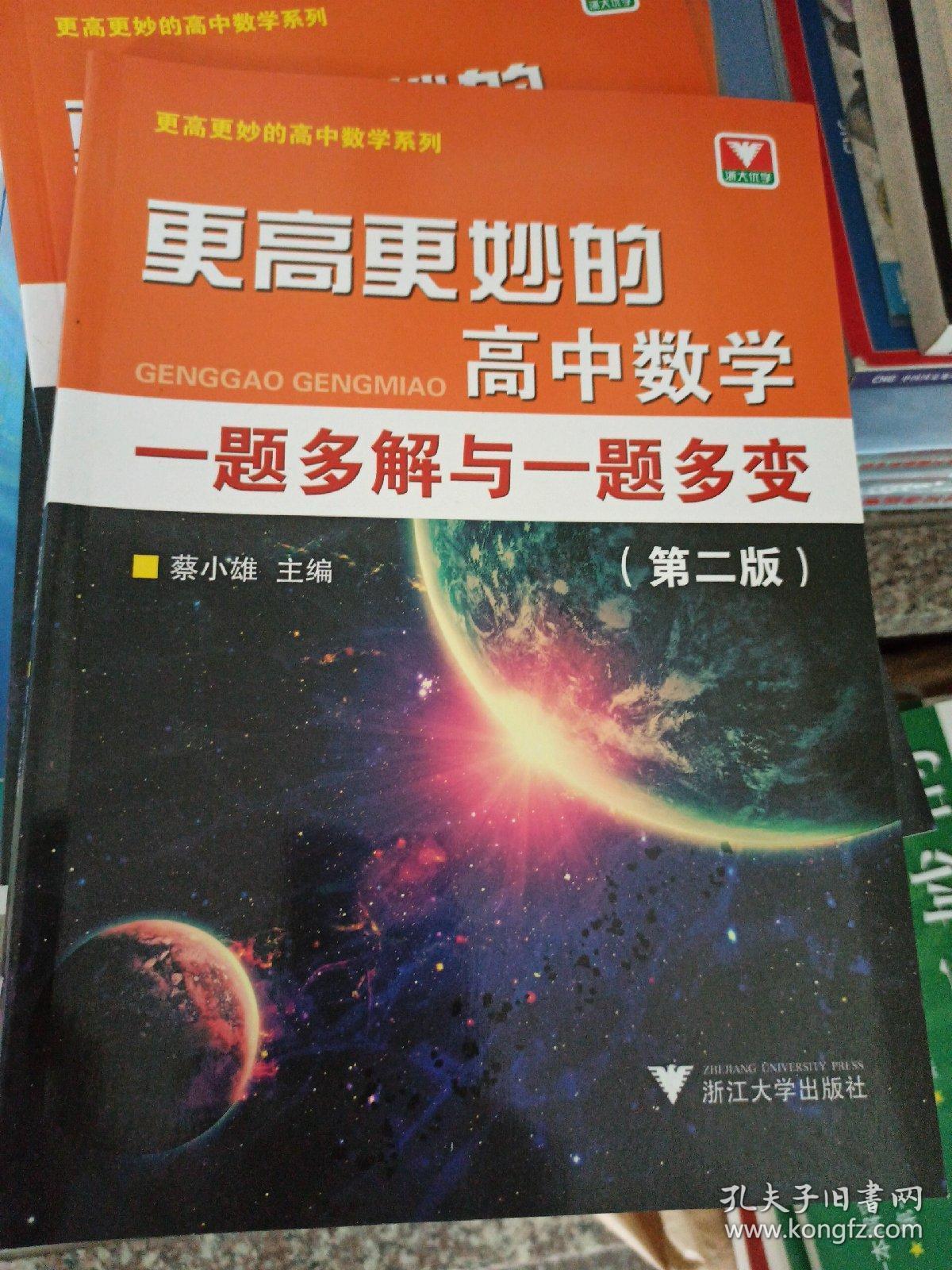 更高更妙的高中数学一题多解与一题多变(第二版)