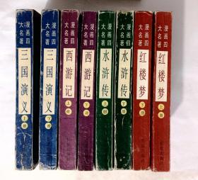 漫画四大名著《三国演义、西游记、水浒传、红楼梦》上下册全套 (共八册,净重3.2公斤)