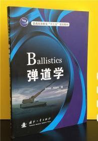 """弹道学/普通高等教育""""十三五""""规划教材"""
