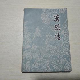 英烈传 上海古籍出版社,