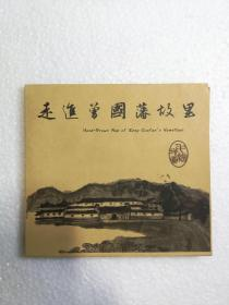 湖南—曾国藩故里手绘地图 对开