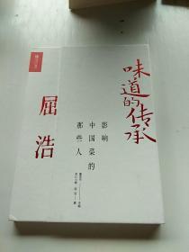影响中国菜的那些人——屈浩