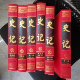 史记 全六册精装 文白对照全注全译
