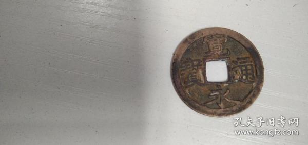宽永通宝古钱币 日本