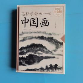 怎样学会画一幅中国画 (超值全彩 白金版)精装16开