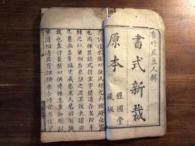 《书式新裁原本》一册全  有竹*主人辑 经国堂藏板