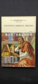 奥古斯丁的基督教思想