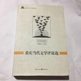 重庆当代文学评论选