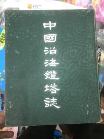 中国沿海灯塔志 精装