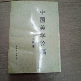 中国美学论稿