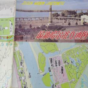 最新哈尔滨交通图/1989年2版92年10印