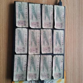 第三套人民币纸币贰角(12张)