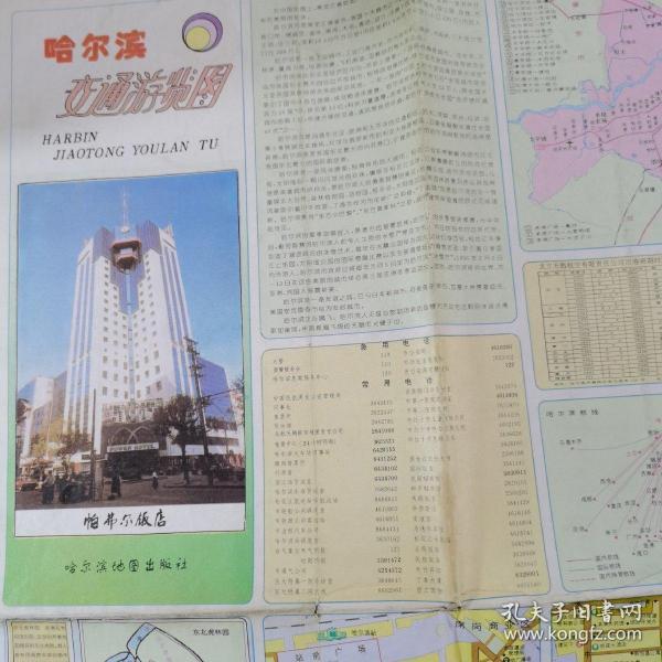 哈尔滨交通游览图/1997年4版5印