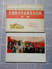 全国美术作品展览会选辑 油画(16页齐)馆藏