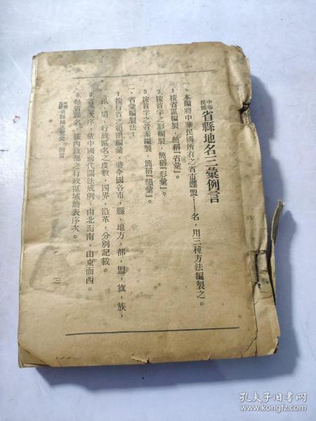 中华民国省县地名三汇 民国二十四年 详细看图